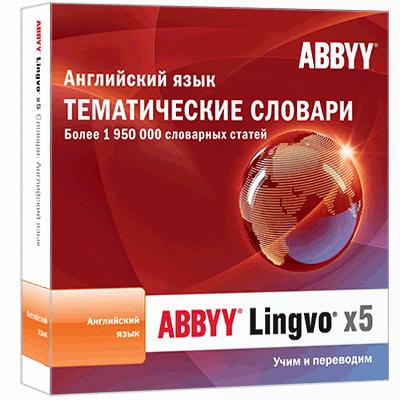 ABBYY Lingvo x5. Английский язык. Тематические словари abbyy lingvo x6 многоязычная домашняя версия цифровая версия