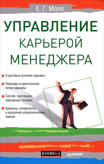 Zakazat.ru: Управление карьерой менеджера