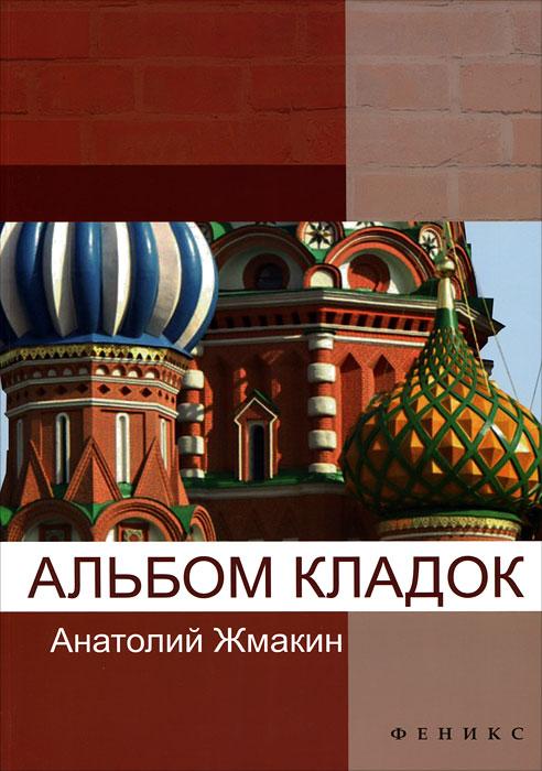 Анатолий Жмакин Альбом кладок