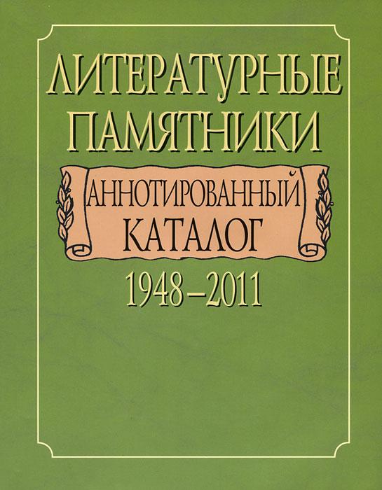 Литературные памятники. Аннотированный каталог. 1948-2011 каталог lfc
