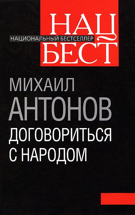 таким образом в книге Михаил Антонов