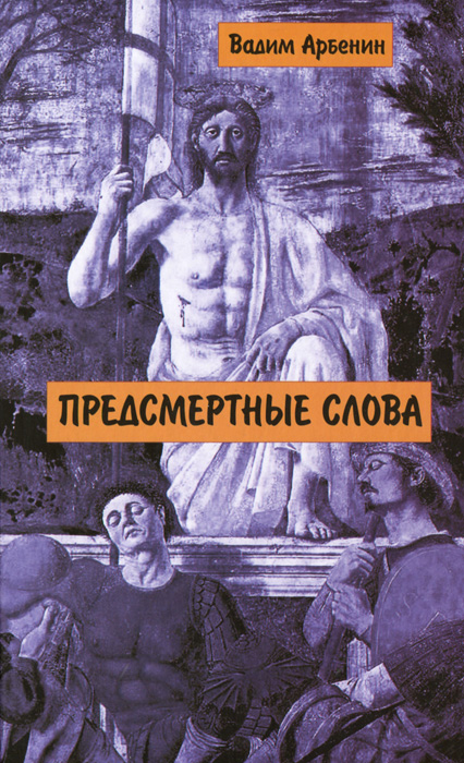 Предсмертные слова. Вадим Арбенин