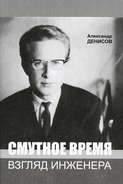 Александр Денисов Смутное время. Взгляд инженера