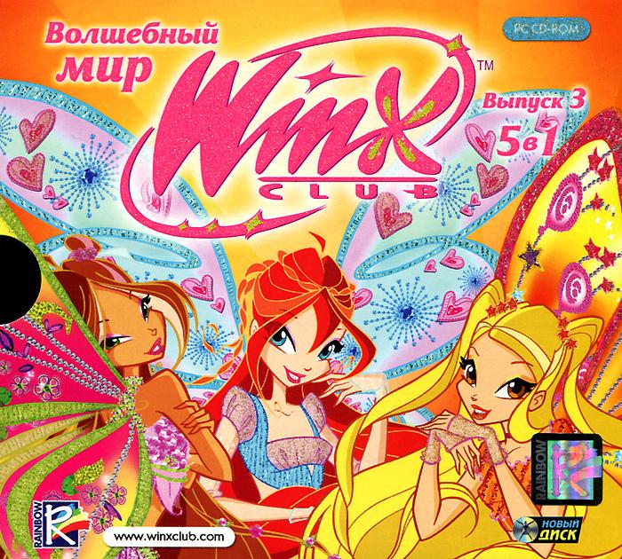 Волшебный мир Winx. Выпуск 3. 5 в 1