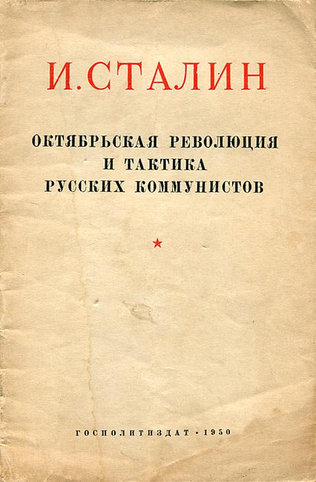 Zakazat.ru: Октябрьская революция и тактика русских коммунистов