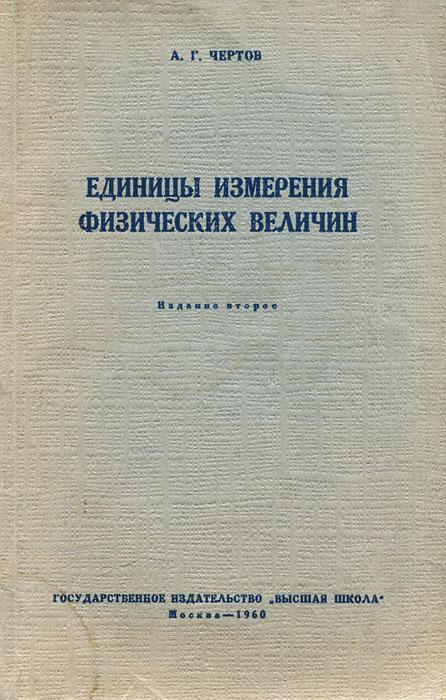 Единицы измерения физических величин изучаем единицы измерения