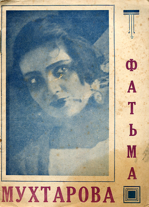 Фатьма Мухтарова0120710Очерк является попыткой охарактеризовать творчество большой артистки и певицы, находящейся на пути к дальнейшему совершенствованию.
