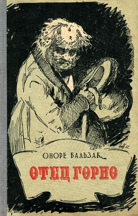 Отец Горио оноре де бальзак отец горио подарочное издание