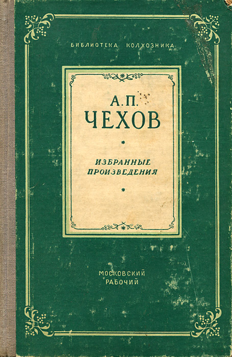 А. П. Чехов. Избранные произведения чехов а п попрыгунья