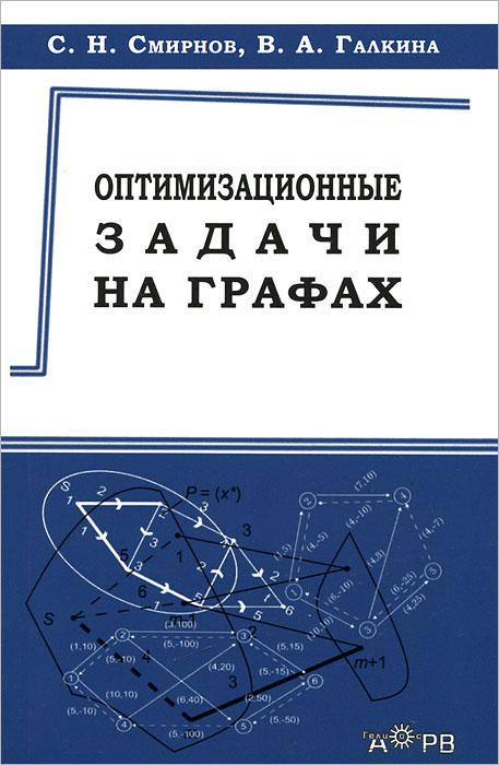 С. Н. Смирнов, В. А. Галкина Оптимизационные задачи на графах в н петрушин м в ульянов информационная чувствительность компьютерных алгоритмов