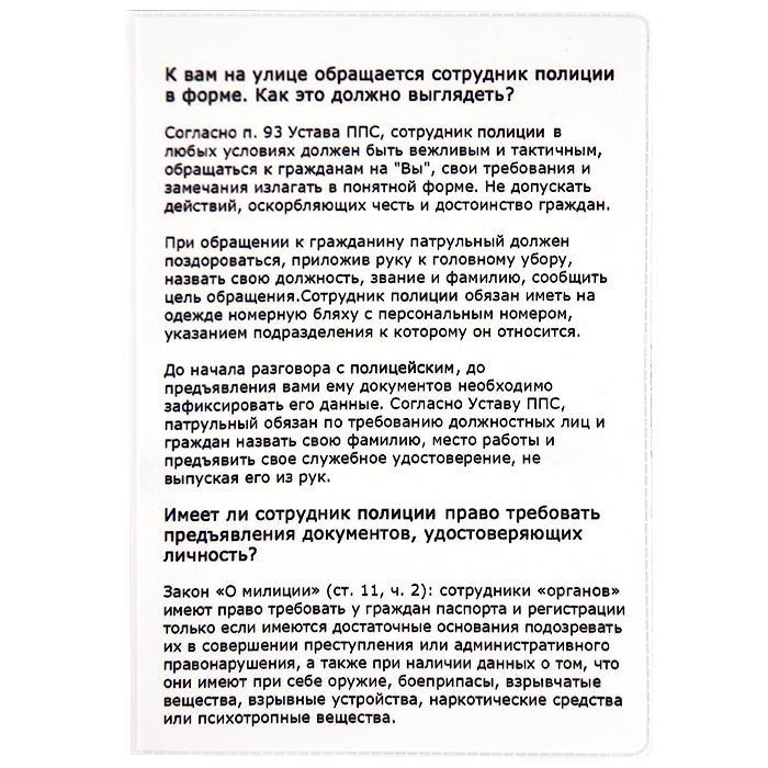 Обложка для паспорта Устав. OZAM052 обложка для паспорта устав ozam052