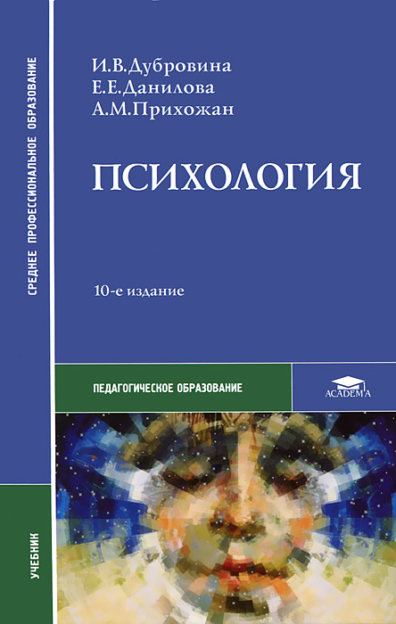 купить И. В. Дубровина, Е. Е. Данилова, А. М. Прихожан Психология по цене 1299 рублей
