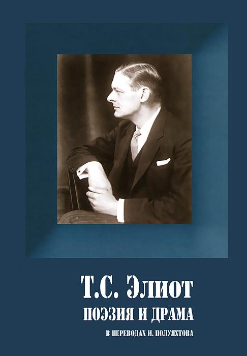 Т. С. Элиот Поэзия и драма стоимость