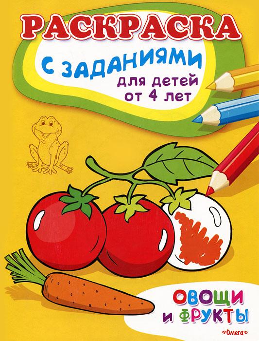 Овощи и фрукты. Раскраска с заданиями