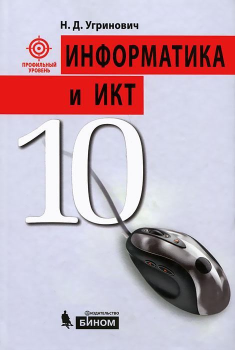 Н. Д. Угринович Информатика и ИКТ. 10 класс. Профильный уровень информатика и икт 11 класс учебник базовый уровень