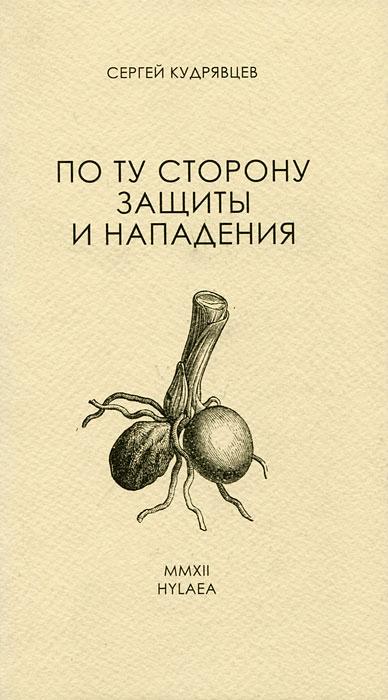 Сергей Кудрявцев По ту сторону защиты и нападения по ту сторону зеркала том 2 призрак рода текели