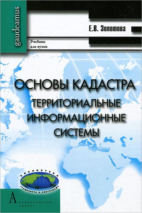 Основы кадастра. Территориальные информационные системы