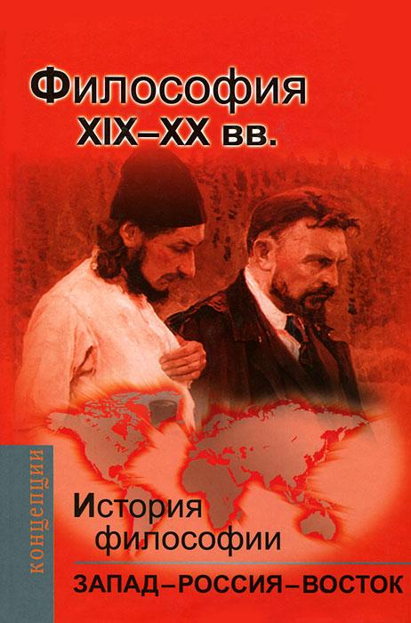 История философии. Запад - Россия - Восток. Книга 3. Философия XIX-XX вв.