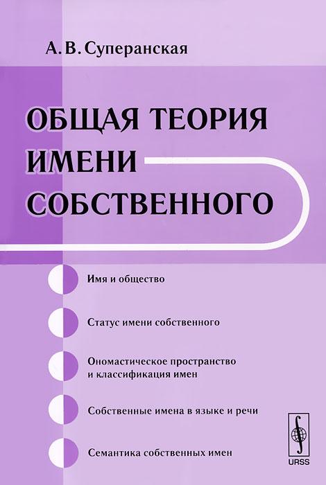 9785397030854 - А. В. Суперанская: Общая теория имени собственного - Книга