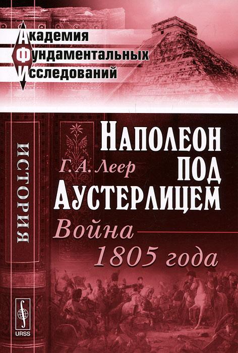 9785397031431 - Г. А. Леер: Наполеон под Аустерлицем. Война 1805 года - Книга