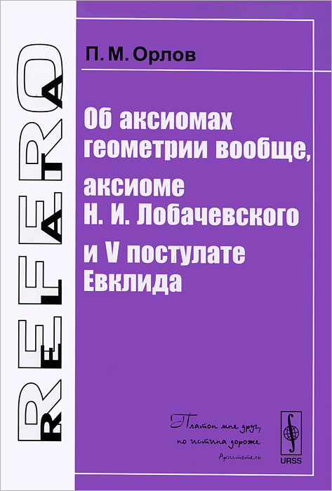 П. М. Орлов Об аксиомах геометрии вообще, аксиоме Н. И. Лобачевского и V постулате Евклида силденафил сз таб п пл об 100мг 10