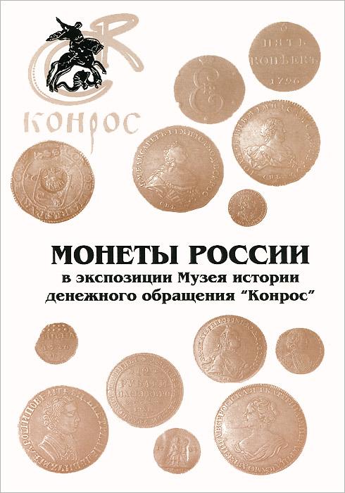 Монеты России в экспозиции Музея денежного обращения Конрос серебряные монеты в украине