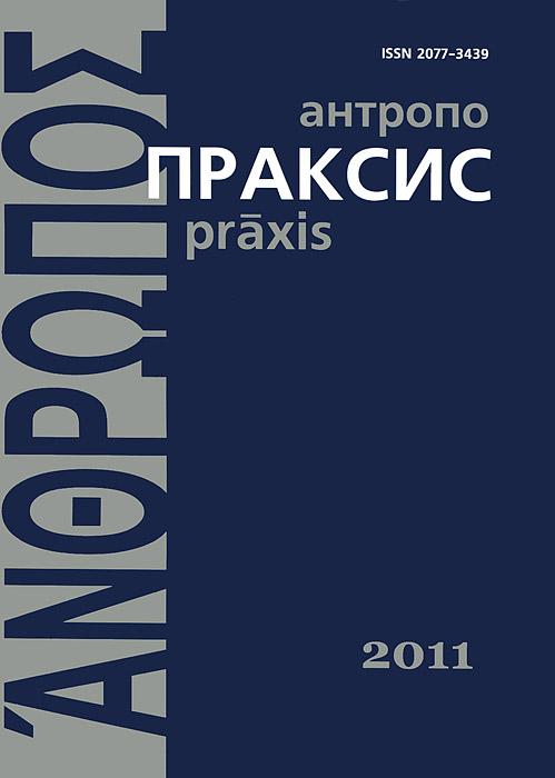 Антропопраксис. 2011 археографический ежегодник 2012