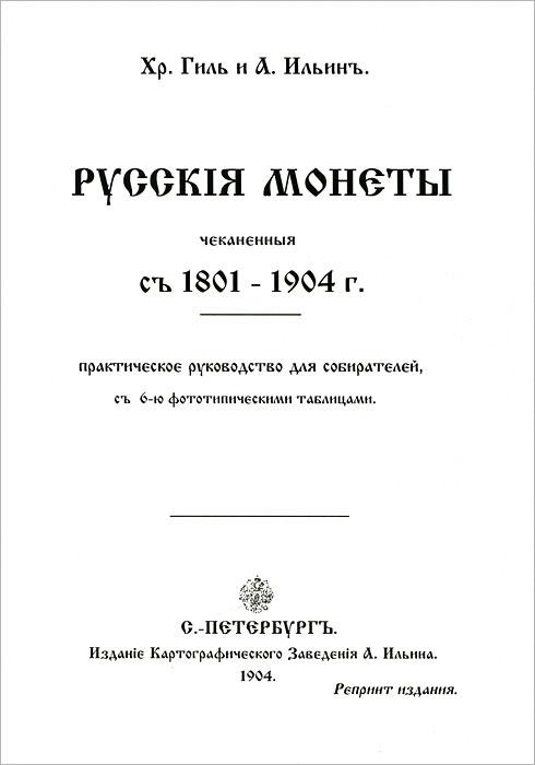 Zakazat.ru: Русскiя монеты, чеканенныя съ 1801-1904 г.. Хр. Гиль и А. Ильинъ