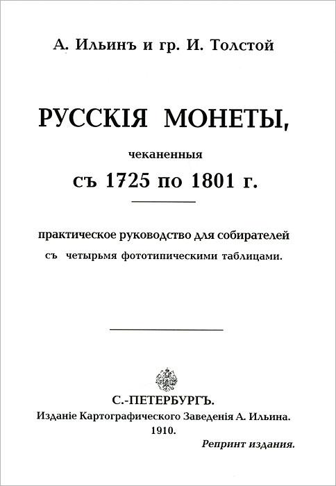 А. Ильинъ и И. Толстой Русскiя монеты, чеканенныя съ 1725 по 1801 г. detskaya kosmetika i gigiena