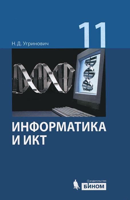 Н. Д. Угринович Информатика и ИКТ. 11 класс. Базовый уровень информатика и икт 11 класс учебник базовый уровень