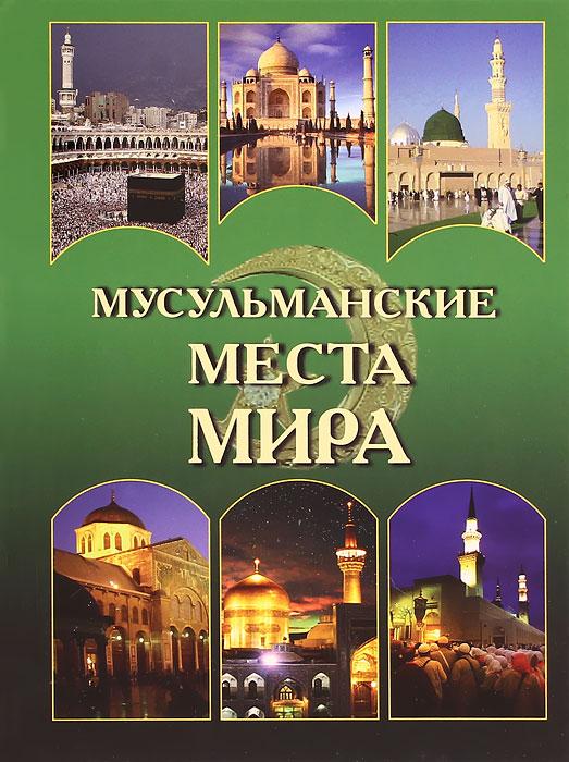 Н. Н. Непомнящий, Н. И. Шейко Мусульманские места мира н н непомнящий тайные общества черной африки