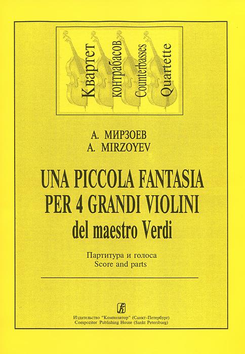 Zakazat.ru: А. Мирзоев. Una piccola fantasia per 4 grandi violini del maestro Verdi. Партитура и голоса. А. Мирзоев