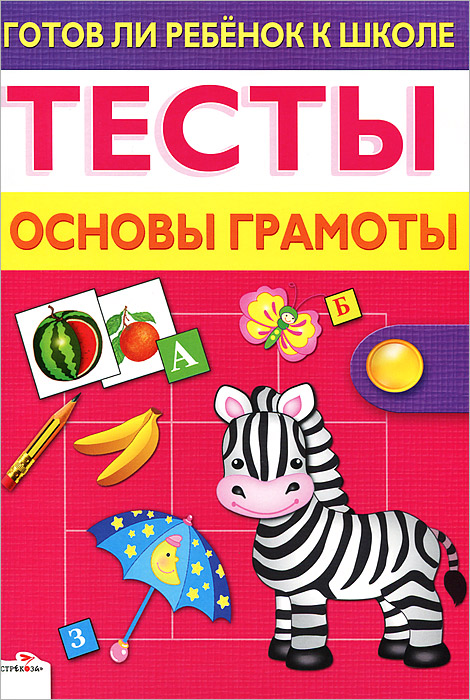 Zakazat.ru: Основы грамоты. Л. Маврина