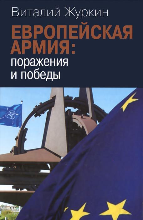 Виталий Журкин Европейская армия. Поражения и победы дарья буданова нато и ес во внешней политике польши в 1989 2005 годах