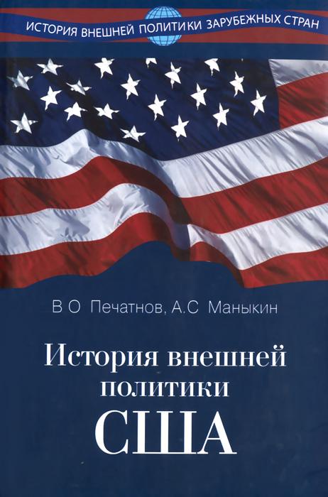 В. О. Печатнов, А. С. Маныкин История внешней политики США как айфон 5s в сша с контрактом