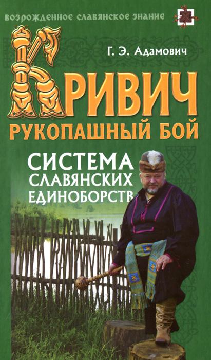 Г. Э. Адамович Кривич. Рукопашный бой. Система славянских единоборств