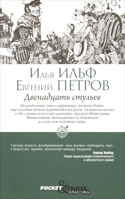Илья Ильф, Евгений Петр Двенадцать стульев двенадцать стульев cdmp3