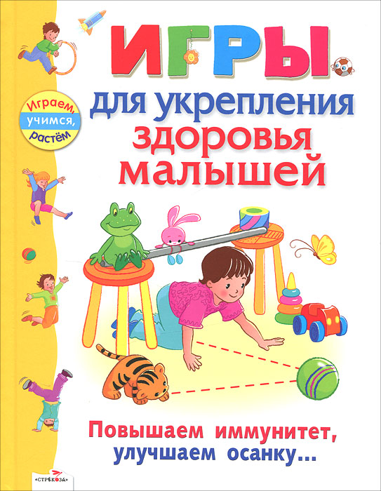 Игры для укрепления здоровья малышей. А. Галанов