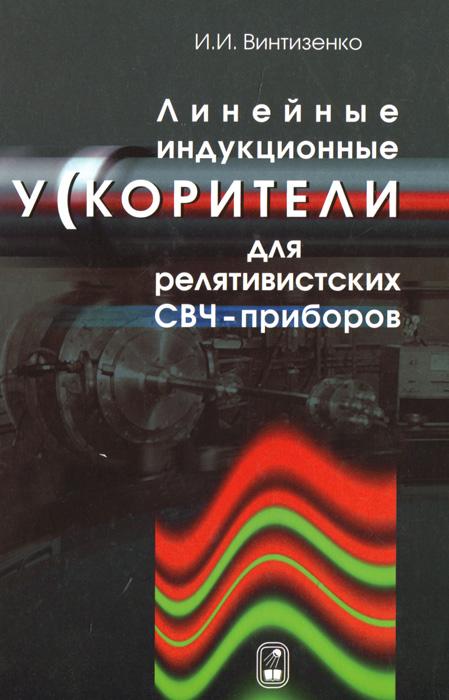 И. И. Винтизенко Линейные индукционные ускорители для релятивистских СВЧ-приборов
