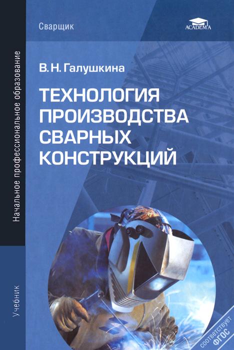 В. Н. Галушкина Технология производства сварных конструкций