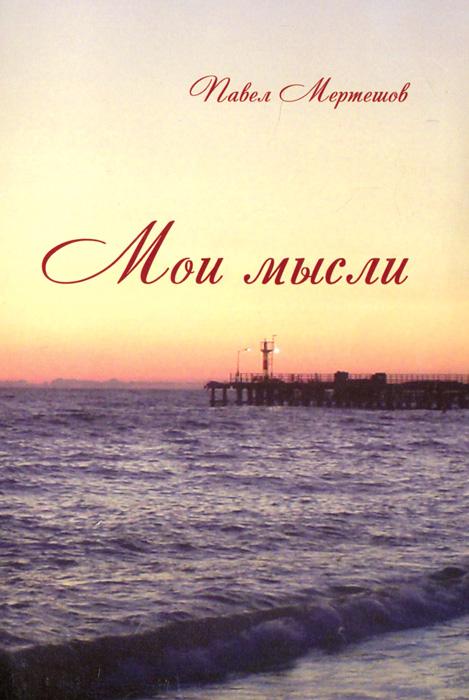 Павел Мертешов Мои мысли куртка pavel yerokin pavel yerokin mp002xm1ugqv