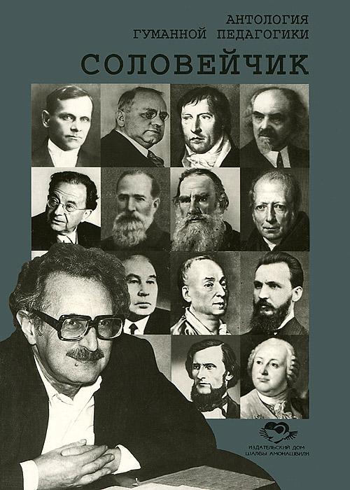 Антология Гуманной Педагогики. Соловейчик