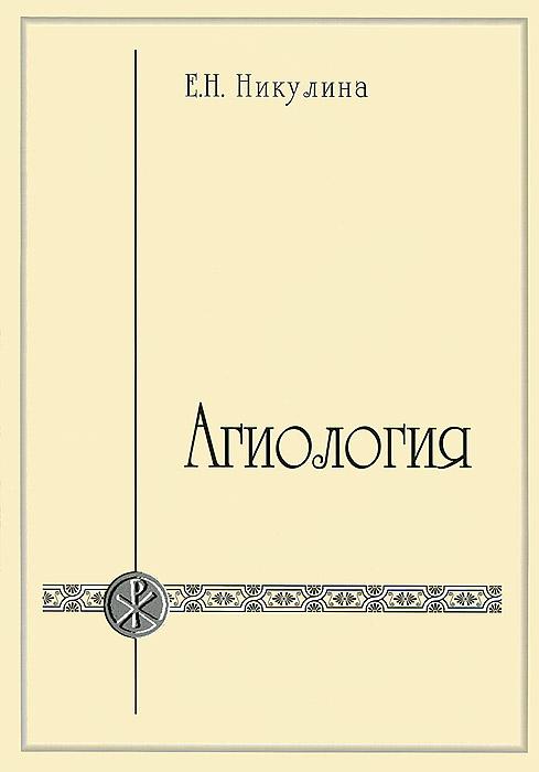 Агиология