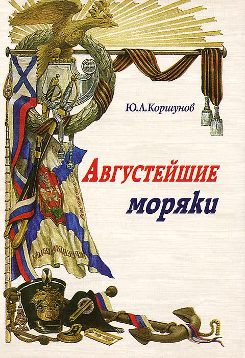 Ю. Л. Коршунов Августейшие моряки