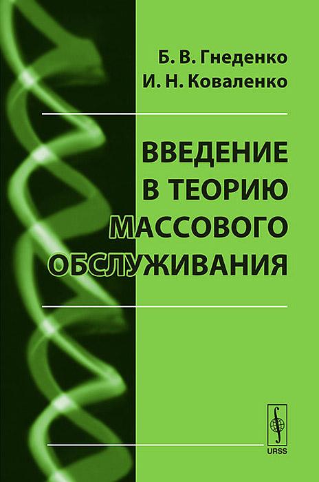 Б. В. Гнеденко, И. Н. Коваленко Введение в теорию массового обслуживания рыков в козырев д основы теории массового обслуживания учебное пособие
