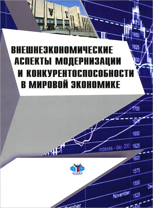 Внешнеэкономические аспекты модернизации и конкурентноспособности в мировой экономике