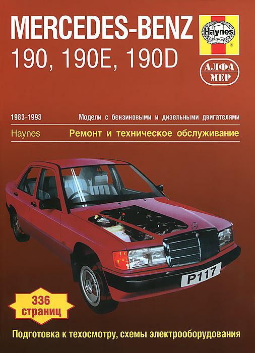 Стив Рендалл, Спенсер Дрейтон Mercedes-Benz 190, 190Е & 190D 1983-1993. Ремонт и техническое обслуживание