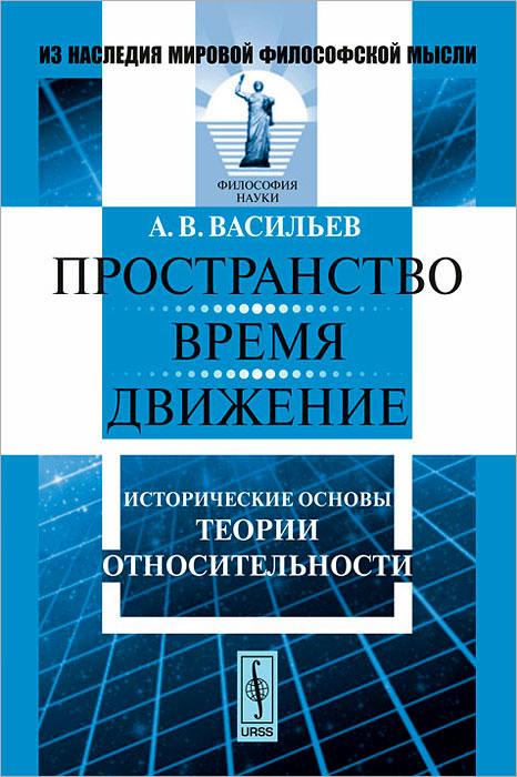 9785397031844 - А. В. Васильев: Пространство, время, движение. Исторические основы теории относительности - Книга