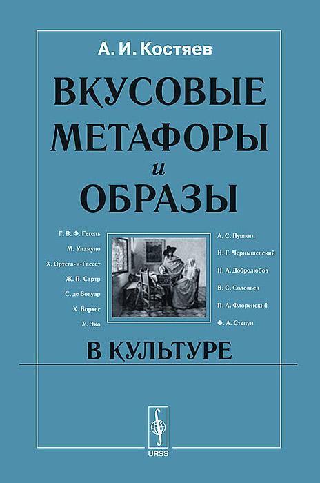 9785397031974 - А. И. Костяев: Вкусовые метафоры и образы в культуре - Книга