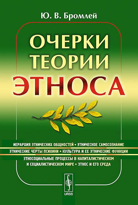 9785397031707 - Ю. В. Бромлей: Очерки теории этноса - Книга